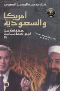 تحميل كتاب كتاب أمريكا والسعودية حملة إعلامية أم مواجهة سياسية؟ - غازي القصيبي لـِ: غازي القصيبي