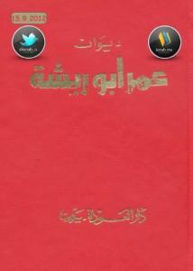 تحميل كتاب ديوان عمر أبو ريشة - عمر أبو ريشة لـِ: عمر أبو ريشة
