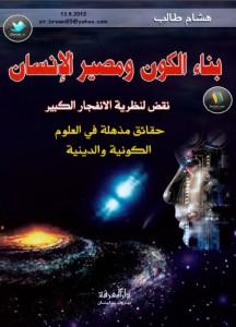 تحميل كتاب كتاب بناء الكون ومصير الإنسان - هشام طالب لـِ: هشام طالب