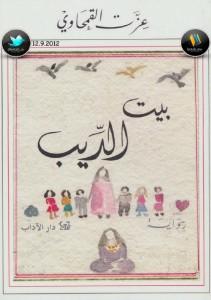 تحميل كتاب رواية بيت الديب - عزت القمحاوي لـِ: عزت القمحاوي