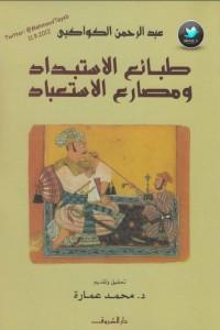 تحميل كتاب كتاب طبائع الاستبداد ومصارع الاستعباد - عبد الرحمن الكواكبي لـِ: عبد الرحمن الكواكبي