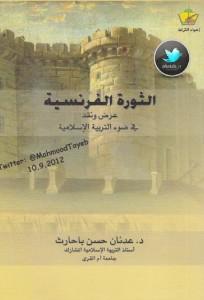 تحميل كتاب كتاب الثورة الفرنسية عرض ونقد في ضوء التربية الإسلامية - عدنان باحارث لـِ: عدنان باحارث