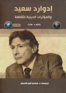 تحميل كتاب كتاب إدوارد سعيد والمؤثرات الدينية للثقافة - وليام د. هارت لـِ: وليام د. هارت