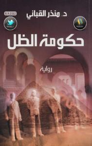 تحميل كتاب رواية حكومة الظل - منذر القباني لـِ: منذر القباني
