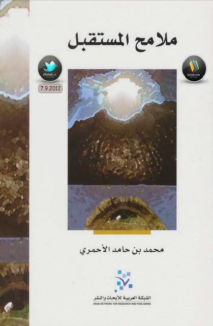 صورة كتاب ملامح المستقبل – محمد بن حامد الأحمري