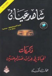 تحميل كتاب كتاب شاهد عيان (ذكريات الحياة في عراق صدام حسين) - جمان كبة لـِ: جمان كبة