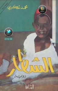 تحميل كتاب رواية الشطار - محمد شكري لـِ: محمد شكري