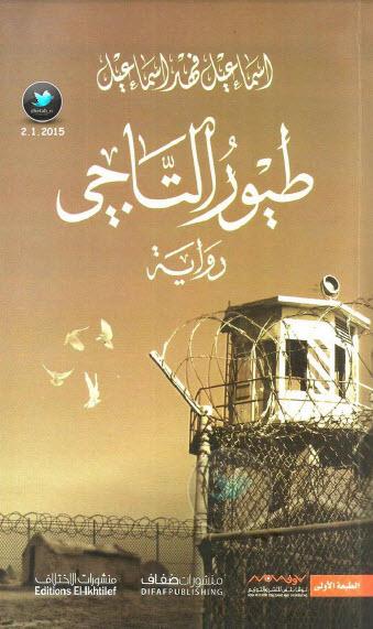 صورة رواية طيور التاجي – إسماعيل فهد إسماعيل