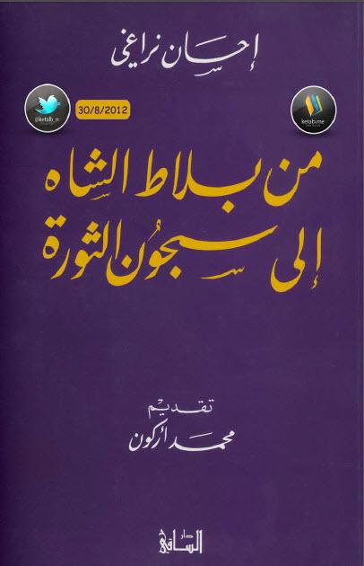 صورة كتاب من بلاط الشاه إلى سجون الثورة – إحسان نراغي