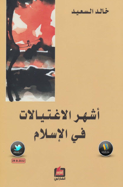 صورة كتاب أشهر الاغتيالات في الإسلام – خالد السعيد