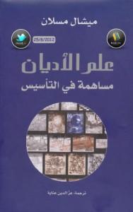 تحميل كتاب كتاب علم الأديان .. مساهمة في التأسيس - ميشال مسلان لـِ: ميشال مسلان