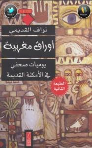 تحميل كتاب كتاب أوراق مغربية - نواف القديمي لـِ: نواف القديمي