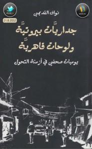 تحميل كتاب كتاب جداريات بيروتية ولوحات قاهرية : يوميات صحفي في أزمنة التحول - نواف القديمي لـِ: نواف القديمي