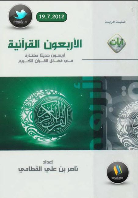 صورة كتاب الأربعون القرآنية – إعداد ناصر بن علي القطامي