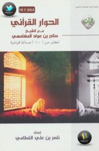 تحميل كتاب كتاب الحوار القرآني مع الشيخ صالح بن عواد المغامسي - إعداد ناصر القطامي لـِ: إعداد ناصر القطامي