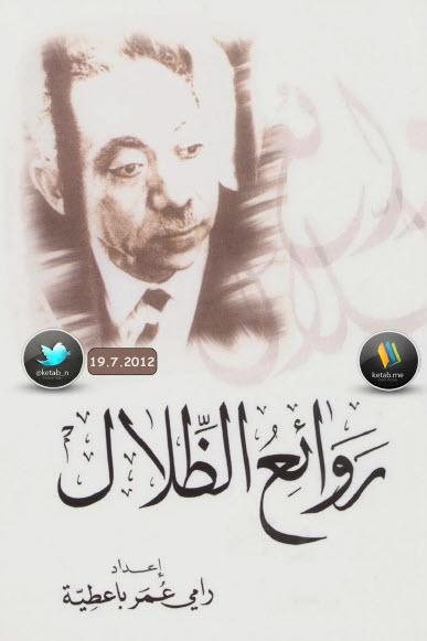 صورة كتاب روائع الظلال – إعداد رامي عمر باعطية