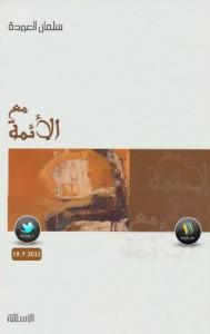 تحميل كتاب كتاب مع الأئمة - سلمان العودة لـِ: سلمان العودة