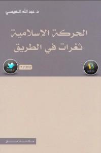 تحميل كتاب كتاب الحركة الإسلامية ثغرات في الطريق - عبد الله النفيسي لـِ: عبد الله النفيسي