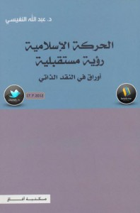 تحميل كتاب كتاب الحركات الإسلامية رؤية مستقبلية - عبد الله النفيسي لـِ: عبد الله النفيسي