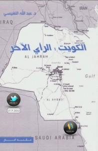 تحميل كتاب كتاب الكويت : الرأي الآخر - عبد الله النفيسي لـِ: عبد الله النفيسي