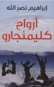 تحميل كتاب رواية أرواح كليمنجارو - إبراهيم نصر الله لـِ: إبراهيم نصر الله