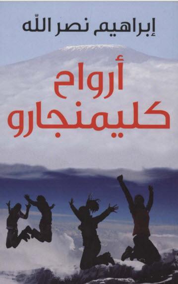 صورة رواية أرواح كليمنجارو – إبراهيم نصر الله