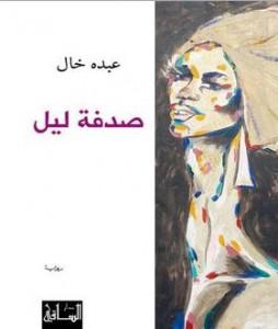 تحميل كتاب رواية صدفة ليل - عبده خال لـِ: عبده خال