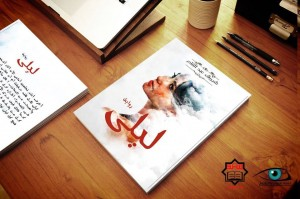 تحميل كتاب رواية ليلى - شروق عبد القادر لـِ: شروق عبد القادر