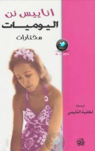 تحميل كتاب كتاب اليوميات ( مختارات ) مذكرات - أناييس نن لـِ: أناييس نن