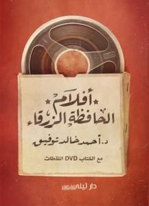 تحميل كتاب كتاب أفلام الحافظة الزرقاء - أحمد خالد توفيق لـِ: أحمد خالد توفيق