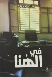 تحميل كتاب رواية في الهنا - طالب الرفاعي لـِ: طالب الرفاعي