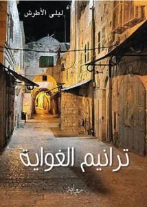 تحميل كتاب رواية ترانيم الغواية - ليلى الأطرش لـِ: ليلى الأطرش