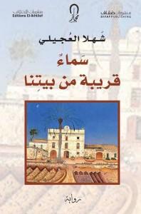 تحميل كتاب رواية سماء قريبة من بيتنا - شهلا العجيلي لـِ: شهلا العجيلي
