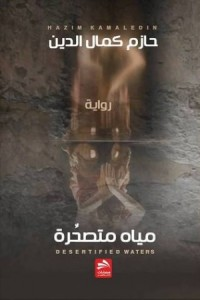 تحميل كتاب رواية مياه متصحرة - حازم كمال الدين لـِ: حازم كمال الدين