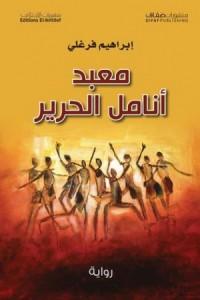تحميل كتاب رواية معبد أنامل الحرير - إبراهيم فرغلي للمؤلف: إبراهيم فرغلي