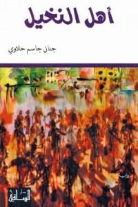 تحميل كتاب رواية أهل النخيل - جنان جاسم حلاوي لـِ: جنان جاسم حلاوي