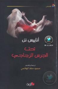 تحميل كتاب كتاب تحت الجرس الزجاجي (قصص) - أناييس نن لـِ: أناييس نن