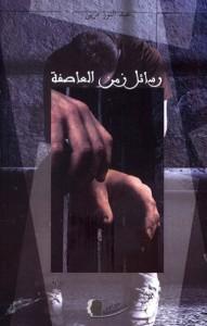تحميل كتاب رواية رسائل زمن العاصفة - عبد النور مزين لـِ: عبد النور مزين