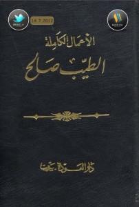تحميل كتاب كتاب الأعمال الكاملة - الطيب صالح لـِ: الطيب صالح