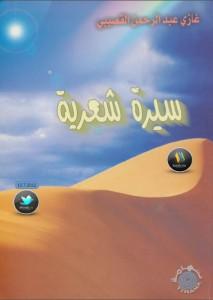 تحميل كتاب كتاب سيرة شعرية - غازي القصيبي لـِ: غازي القصيبي
