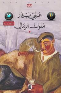 تحميل كتاب رواية ملوك الرمال - علي بدر لـِ: علي بدر