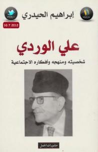 تحميل كتاب كتاب علي الوردي شخصيته ومنهجه وأفكاره الاجتماعية - إبراهيم الحيدري لـِ: إبراهيم الحيدري