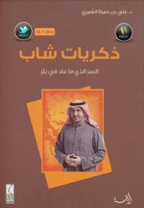 تحميل كتاب كتاب ذكريات شاب - علي بن حمزة العُمري لـِ: علي بن حمزة العُمري