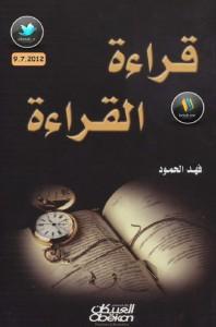 تحميل كتاب كتاب قراءة القراءة - فهد الحمود لـِ: فهد الحمود