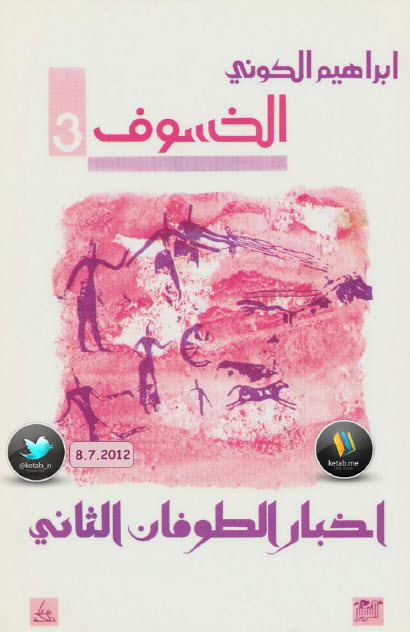 صورة رواية أخبار الطوفان الثاني (الجزء الثالث من رباعية الخسوف) – إبراهيم الكوني