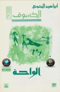 تحميل كتاب رواية الواحة (الجزء الثاني من رباعية الخسوف) - إبراهيم الكوني للمؤلف: إبراهيم الكوني