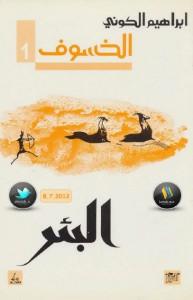 تحميل كتاب رواية البئر (الجزء الأول من رباعية الخسوف) - إبراهيم الكوني لـِ: إبراهيم الكوني