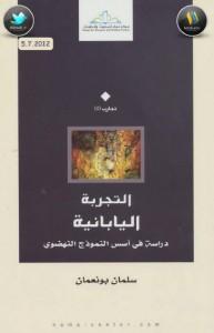 تحميل كتاب كتاب التجربة اليابانية (دراسة في أسس النموذج النهضوي) - سلمان بو نعمان لـِ: سلمان بو نعمان
