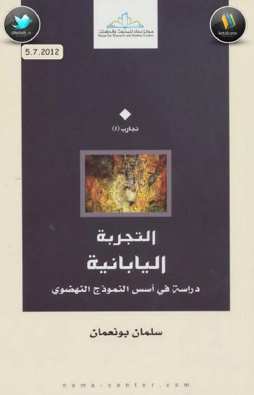 صورة كتاب التجربة اليابانية (دراسة في أسس النموذج النهضوي) – سلمان بو نعمان