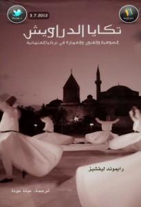 تحميل كتاب كتاب تكايا الدراويش (الصوفية والفنون والعمارة في تركيا) - رايموند ليفشيز لـِ: رايموند ليفشيز